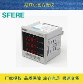 江苏斯菲尔(SFERE) LED 数显多功能 智能仪表  PD194E-9H4 AC100V 1A-3P3W