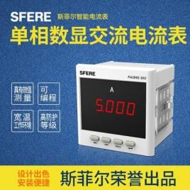 江苏斯菲尔 PA194I-9X1 AC1A  单相数显交流电流表