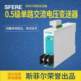 江苏斯菲尔 JD194-BS4U  0.5级单路交流电压变送器 In:AC380V OUT:DC4-20mA