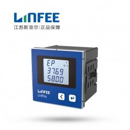 领菲(LINFEE) 具备电能计量 脉冲输出 电能表 LNF66 AC100V 1A-3P3W